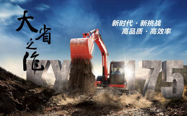 【久保田中型挖掘机】KX175-5样本下载